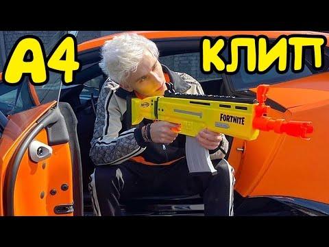 КЛИП ПРО Lamborghini  ВЛАДА А4