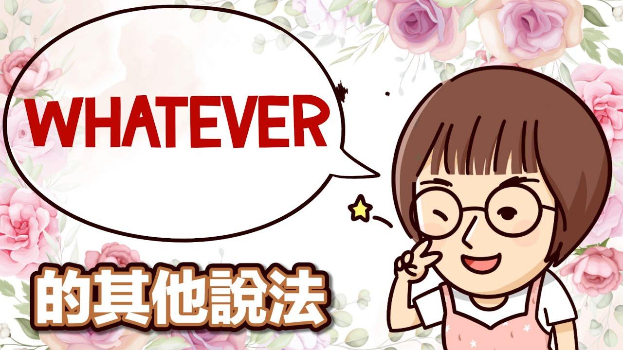 不要只會 whatever! 5句隨便到讓人火大的英文說法!【2分鐘英語教室】