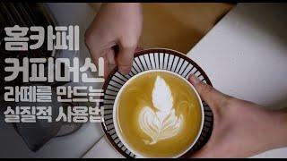 홈카페 커피 머신, 브레빌 밤비노 라떼를 만드는 실질적…