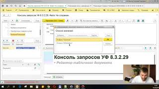 Решение задачи по 1С с собеседования (видео 1)