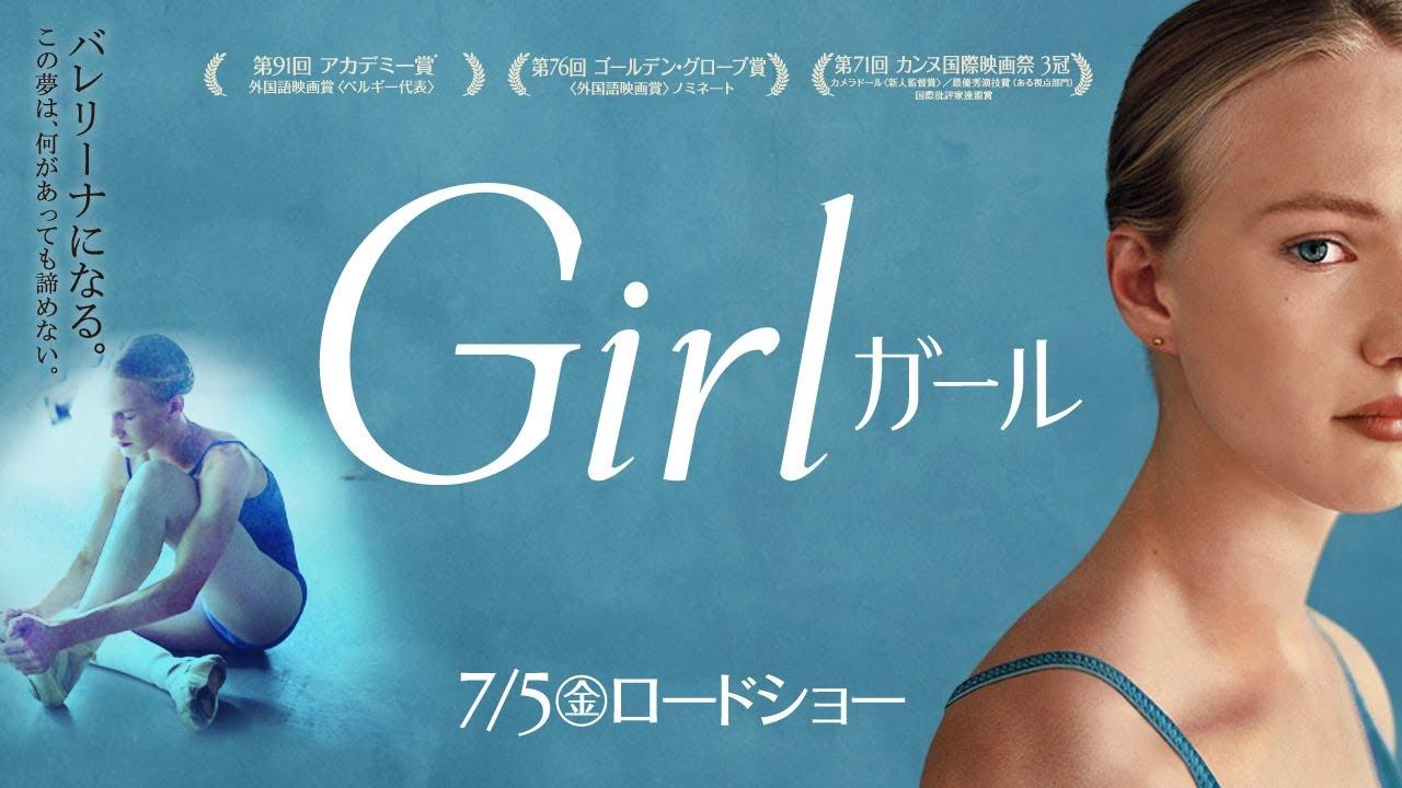 """3654e305d40fe6 """"第2のグザヴィエ・ドラン""""ルーカス・ドン監督による衝撃のデビュー作『Girl/ガール』7月5日公開決定!予告映像到着   anemo"""
