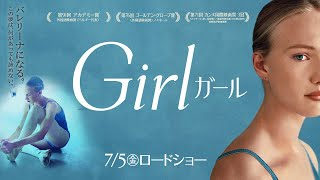 『GIRL/ガール』予告