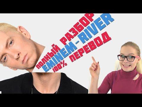 Eminem - River ft. Ed Sheeran о чём песня? перевод и разбор. Альбом Revival от препода английского.