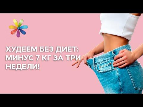 Хотите похудеть быстро обращайтесь в