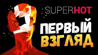 - SUPERHOT НЕРЕАЛЬНО КРУТОЙ ЭКШН