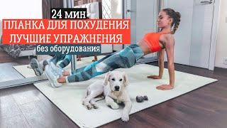 Планка для ПОХУДЕНИЯ Лучшие упражнения 24 мин