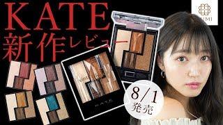 【KATE新作】8/1発売!ヴィンテージモードアイズレビュー 阿島ゆめ【MimiTV】 thumbnail