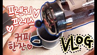 프렌치 프레스 커피 한쟌+_+ #빈브라더스 #보덤프렌치…