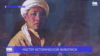Персональная выставка художника Айыпа Алакунова