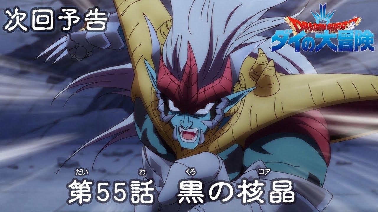 アニメ「ドラゴンクエスト ダイの大冒険」 第55話予告 「黒の核晶」