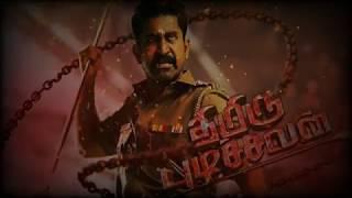 Naga Naga - Thimiru Pudichavan Movie Ringtone