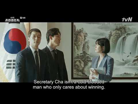 Designated Survivor: 60 Days Secretary Cha Embarrassed Ep14 Eng Sub (60일, 지정생존자)14화 Funny Moment