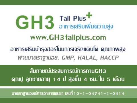 รีวิวอาหารเสริม GH3 เพิ่มความสูงและเสริมพัฒนาการเด็ก คุณปู ลูกชาย 14 ปี