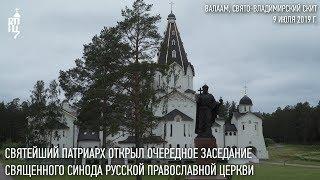 Святейший Патриарх Кирилл возглавил заседание Священного Синода в Валаамском монастыре
