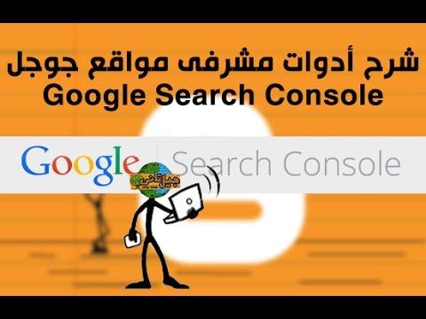 الدرس 10 | شرح موقع google search console أدوات مشرفى مواقع جوجل - دورة تصميم مواقع بلوجر