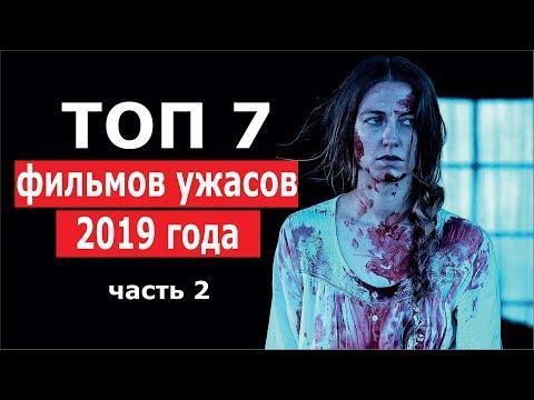 Топ 7 Фильмов ужасов 2019 года ЧАСТЬ 2