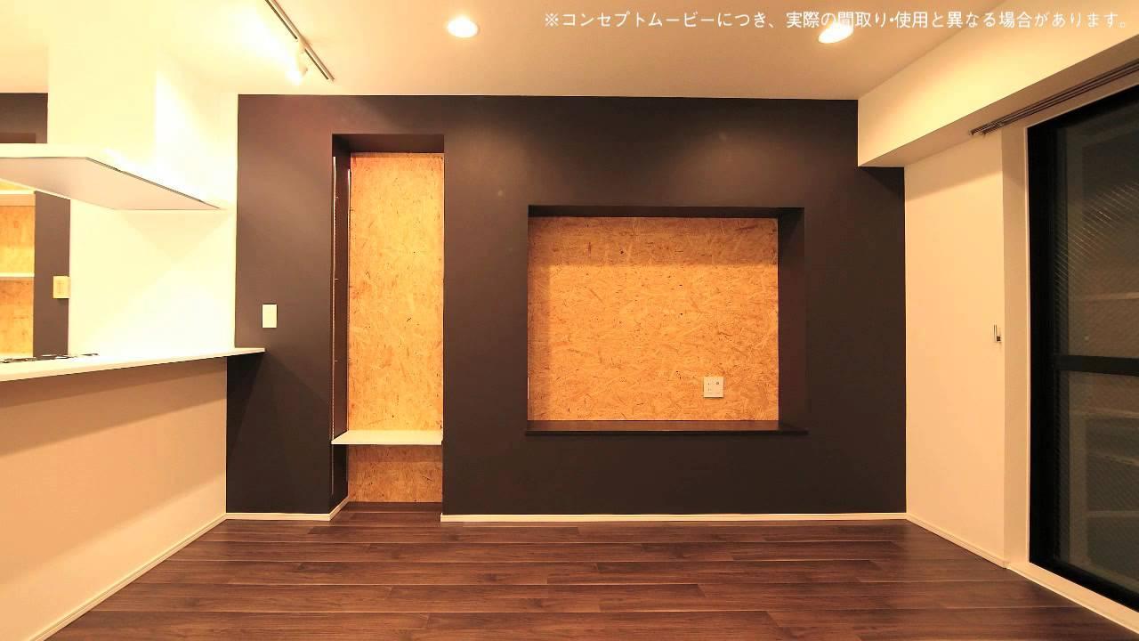 リノベーション Niche Life Ver Osb 何もない壁から うまれた空間