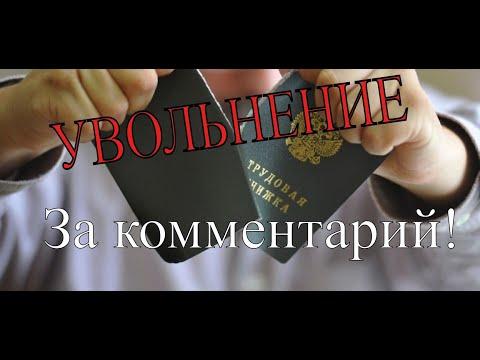 УВОЛЬНЕНИЕ ЗА КОММЕНТАРИЙ!