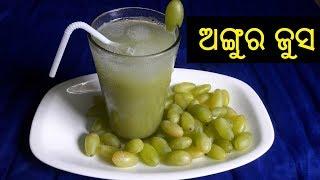 ଅଙ୍ଗୁର ଜୁସ | Angoor Juice in Odia | Grapes Juice in Odia | Angoora Juice in Odia |ODIA FOOD