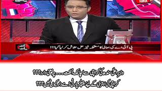 Why PPP not responsible???