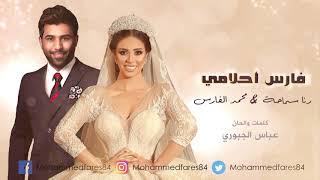 محمد الفارس ـ رنا سماحة ـ فارس احلامي حصريآ 2021