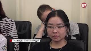 Почему школьники Бурятии не добиваются успехов на Всероссийских олимпиадах?