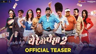 Ye Re Ye Re Paisa 2 TEASER | Marathi Movie 2019 | Sanjay Narvekar, Mrunmayee Godbole, Prasad Oak