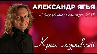 Ягья Александр Крик журавлей