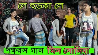 miss sonia gide - dance [ le hurka le ] pancharas gaan/mg digital india