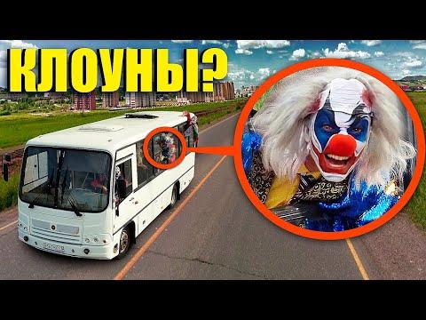 Когда вы увидите этот школьный автобус с КЛОУНАМИ, не проезжайте мимо него! Уезжайте БЫСТРО !