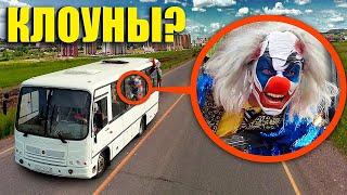 Когда вы увидите этот школьный автобус с КЛОУНАМИ не проезжайте мимо него Уезжайте БЫСТРО