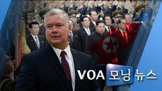 [VOA 모닝 뉴스] 12월 18일