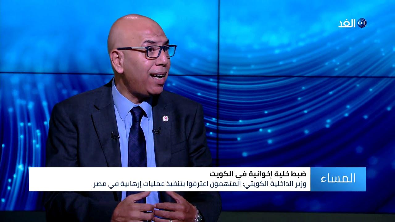 قناة الغد:«الوطني لمكافحة الإرهاب»: الكويت تعاملت باحترافية مع الخلية الإخوانية