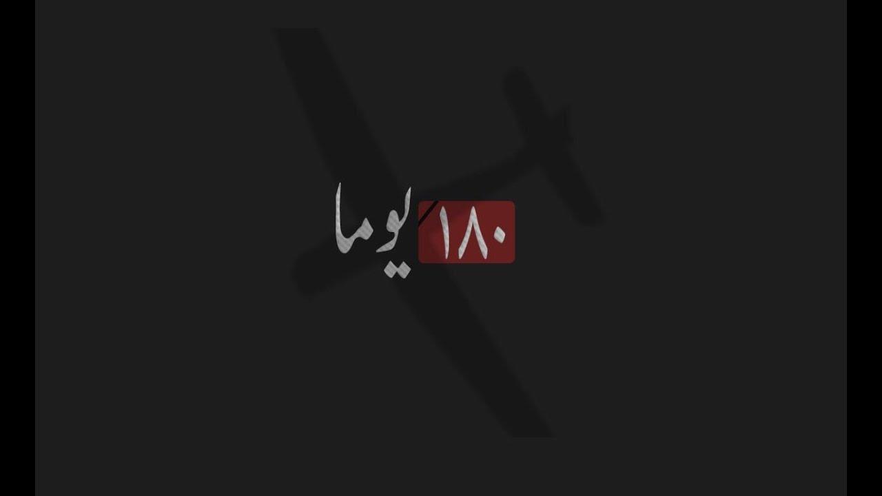 ريبورتاج l السيادة العراقية l يكشف ملفات الجرائم الأمريكية دون عقاب !