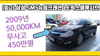 400만원대 중고차추천,  삼성 SM5뉴임프레션 LE익…