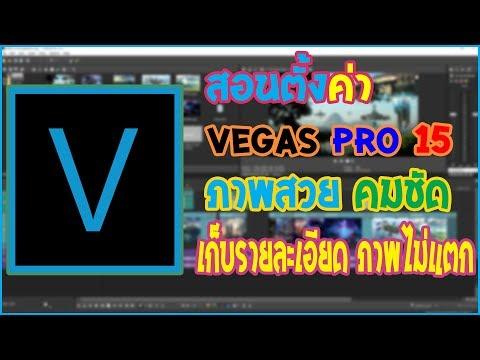 สอนตั้งค่า [VEGAS PRO 15] ภาพสวย คมชัด ภาพไม่แตก [1080p60]
