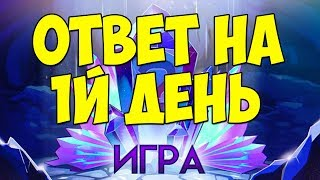 """Единственное ПОЛНОЕ Решение квеста """"Игра"""" день 1   Танки Онлайн"""