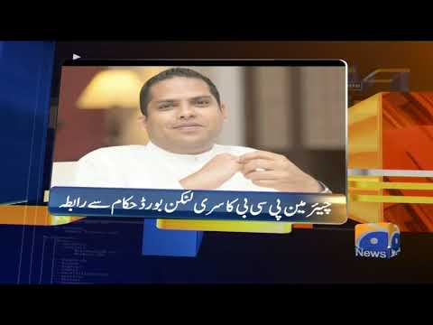 Geo News Updates 12:30   23rd August 2019