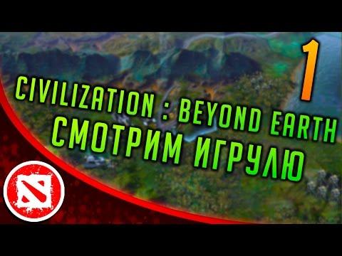 видео: civilization: beyond earth - Смотрим игрулю