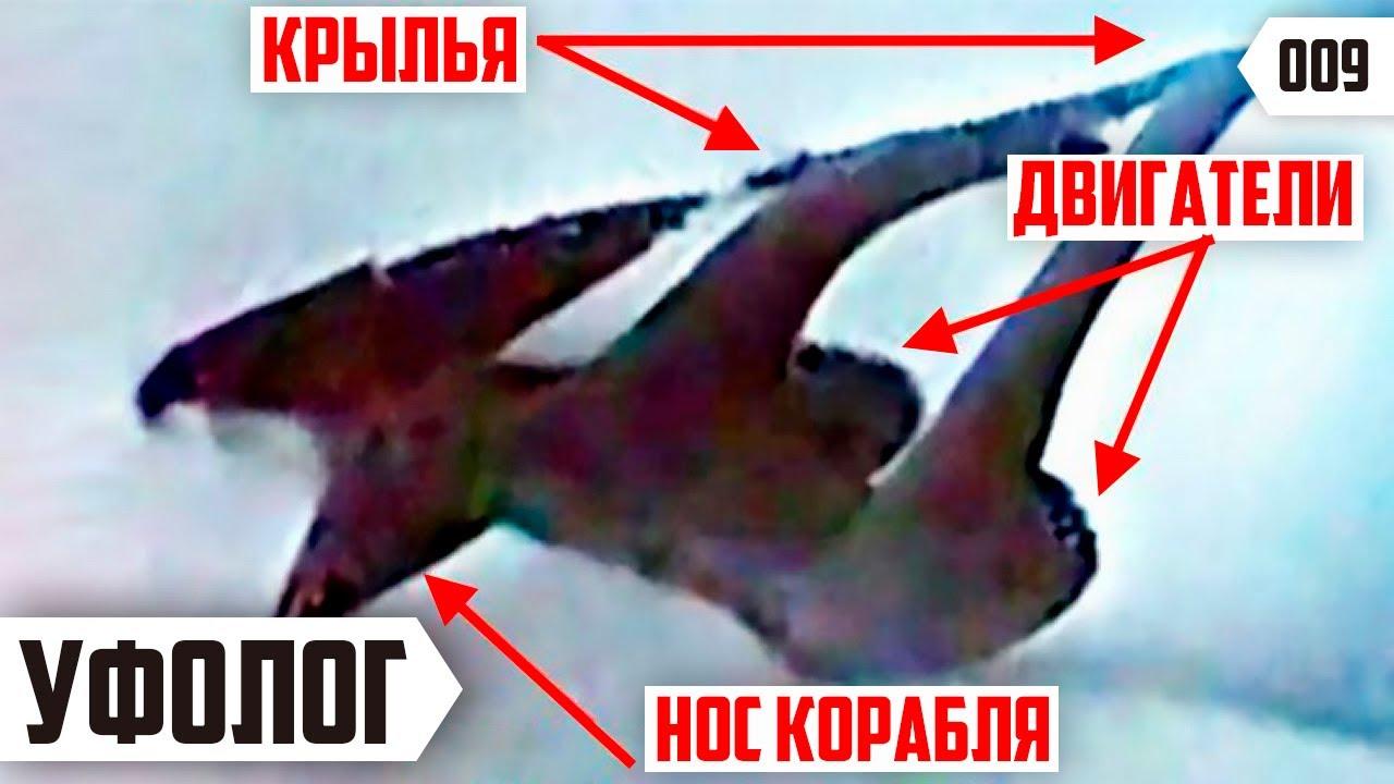 КОРАБЛЬ ПРИШЕЛЬЦЕВ Нашли в Антарктике / НЛО в России ...