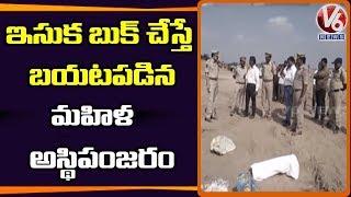 అబ్దుల్లాపూర్ మెట్ లో కలకలం : ఇసుక యార్డులో మహిళా అస్థిపంజరం  Telugu News
