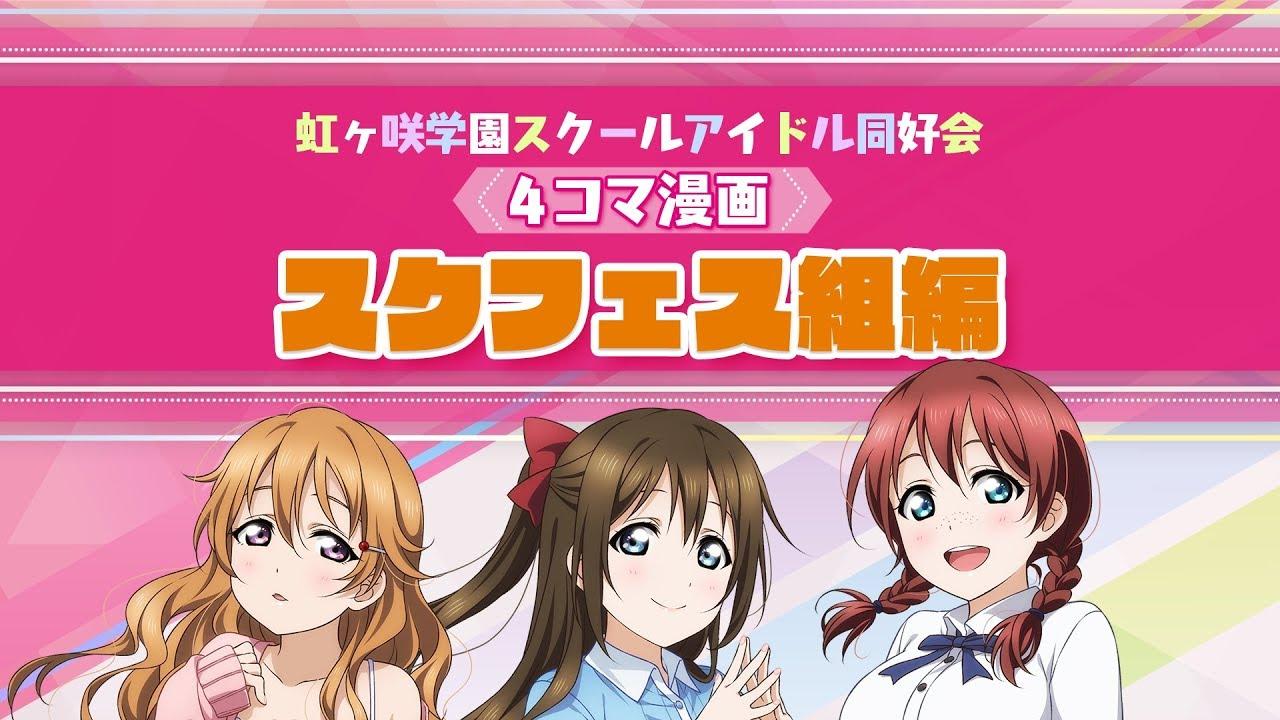 ラブライブ!虹ヶ咲学園スクールアイドル同好会 4コマ漫画!~スクフェス組編~