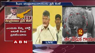 CM Chandrababu Naidu Press Meet About YS Vivekananda Reddy Case | Part 1| ABN Telugu