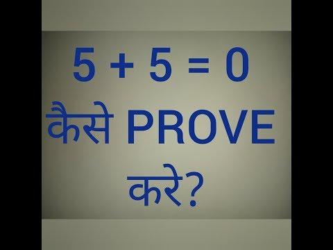 HOW TO PROVE 5 + 5 = 0 | MATHEMATICAL FALLACY | MAGIC MATH | GYAN VATIKA | BY R.K GUPTA