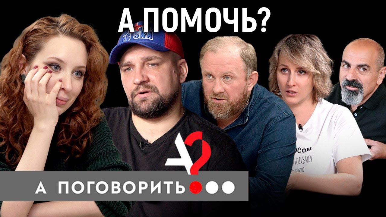 А поговорить?... (22.4.2020) Великая депрессия! Баста, Ивлев, Татулова и другие бизнесмены просят о