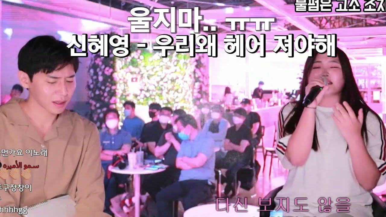 """울지마요 ㅠㅠ """"신혜영 우리 왜 헤어져야 해"""""""