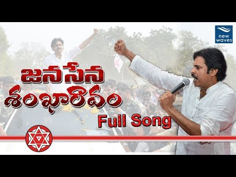 Janasena Party Formation Day Full Song | Pawan Kalyan | #JanasenaShankharavam | New Waves
