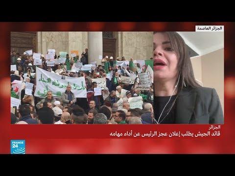 عاجل: رئيس الأركان الجزائري يطلب إعلان عجز بوتفليقة عن أداء مهامه  - نشر قبل 18 دقيقة