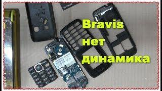 Почему? Телефон Bravis снизилась громкость 2