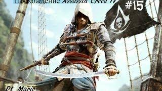 Assassin's Creed 4 Black Flag Все костюмы и наряды! All costumes and attire!